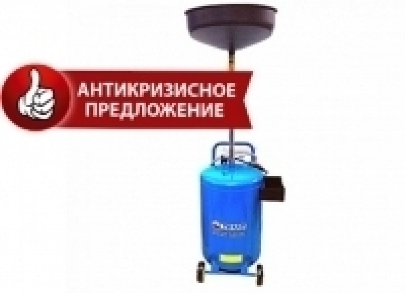Установка для слива масла TEMP TOC-165