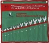 НАБОР КОМБИНИРОВАННЫХ ГАЕЧНЫХ КЛЮЧЕЙ СТАНКОИМПОРТ, НКК.11.31.12