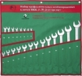 НАБОР КОМБИНИРОВАННЫХ ГАЕЧНЫХ КЛЮЧЕЙ СТАНКОИМПОРТ, НКК.11.30.21