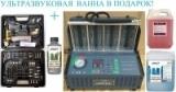 Комплект INJ-8B Установка для очистки и проверки форсунок + GX-100C Набор для промывки инжекторов