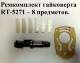 Рем. комплект для RT-5271