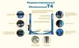 Подъёмник эл/гидр. 2-х ст. 4т., синий T4 ТЭМП